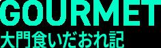 GOURMET - 大門食いだおれ記