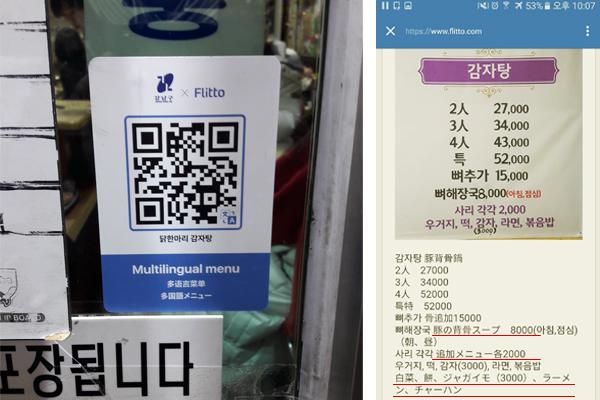 QRコードでメニューを読み取ると多言語表示 - 韓国小売