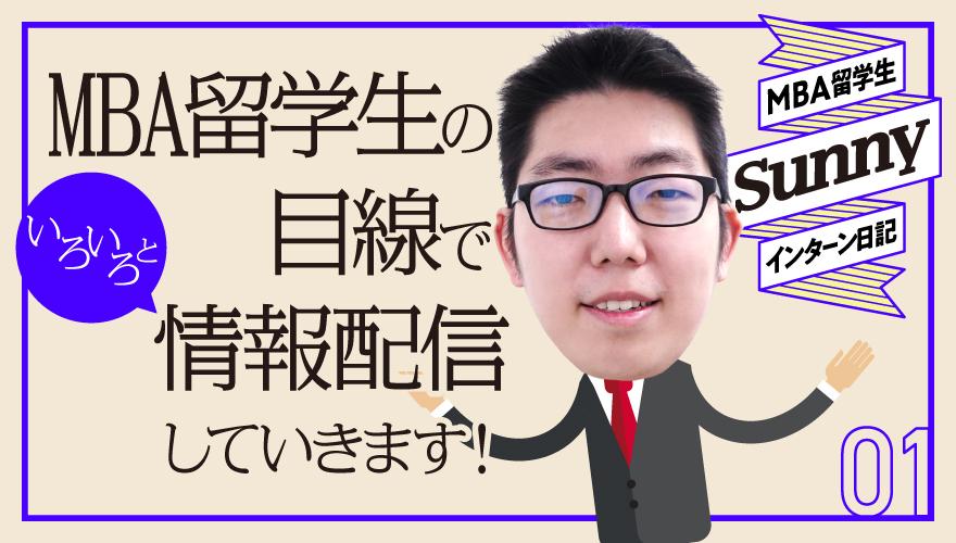 はじめまして!サニーです! - MBA留学生Sunnyのインターン日記#01 | エスキュービズム ブログ