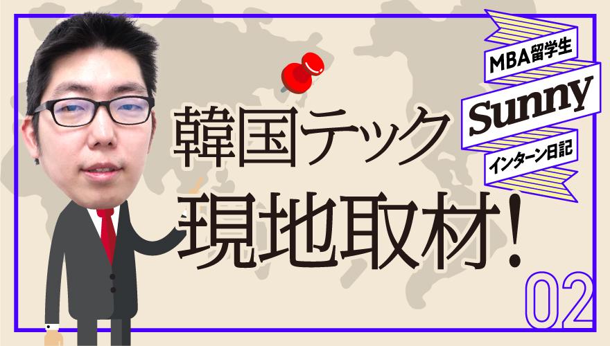 韓国ソウルの小売テック事情(スーパー・飲食編) – MBA留学生Sunnyのインターン日記#02