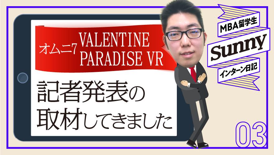 新感覚の買物体験ができる「バレンタインパラダイスVR」記者発表レポ – MBA留学生Sunnyのインターン日記#03