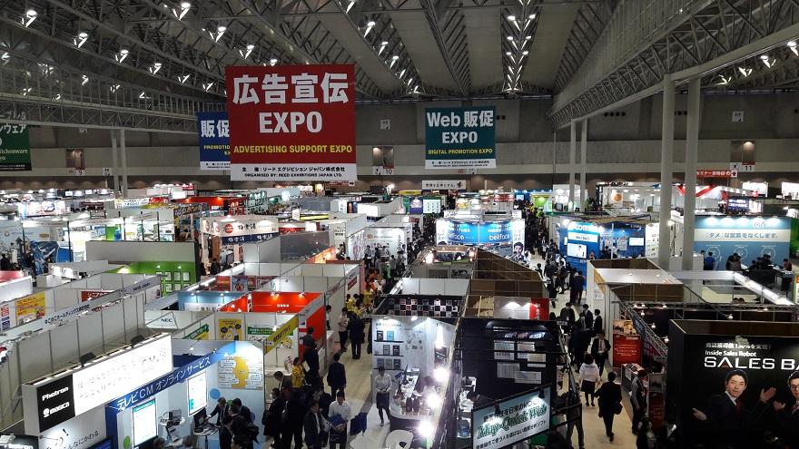 販促・マーケティング総合展/広告宣伝EXPO会場の様子