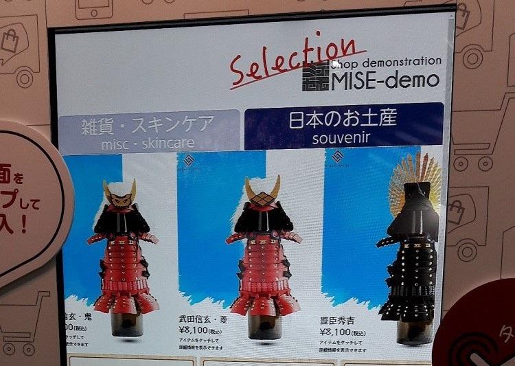 MISE-demoのデモ機