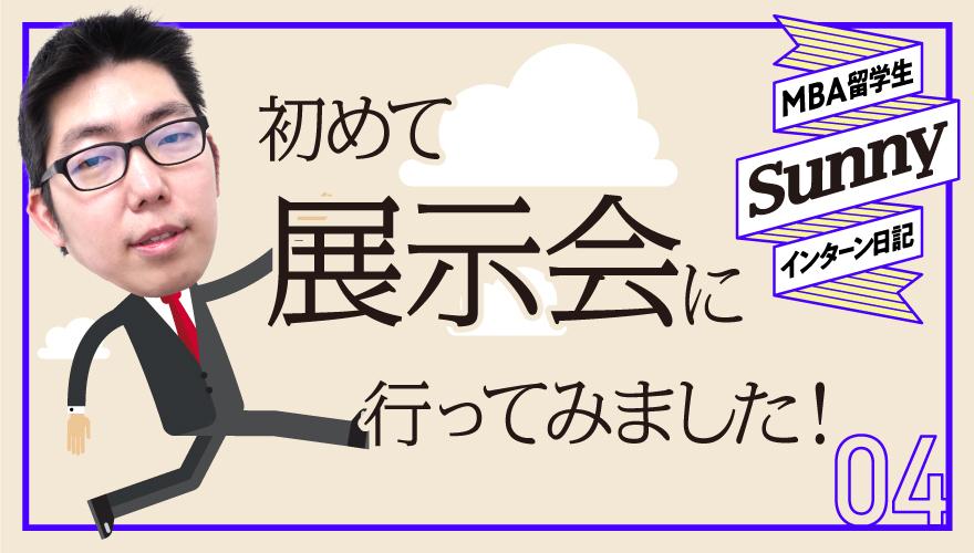 販促・マーケティング総合展/広告宣伝EXPOレポ – MBA留学生Sunnyのインターン日記#04