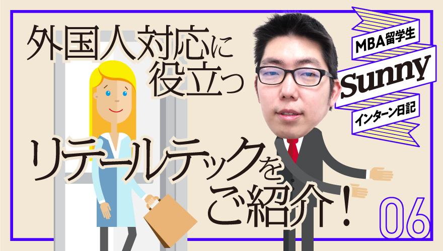 外国人観光客対応に関する海外のテック事情 – MBA留学生Sunnyのインターン日記#06