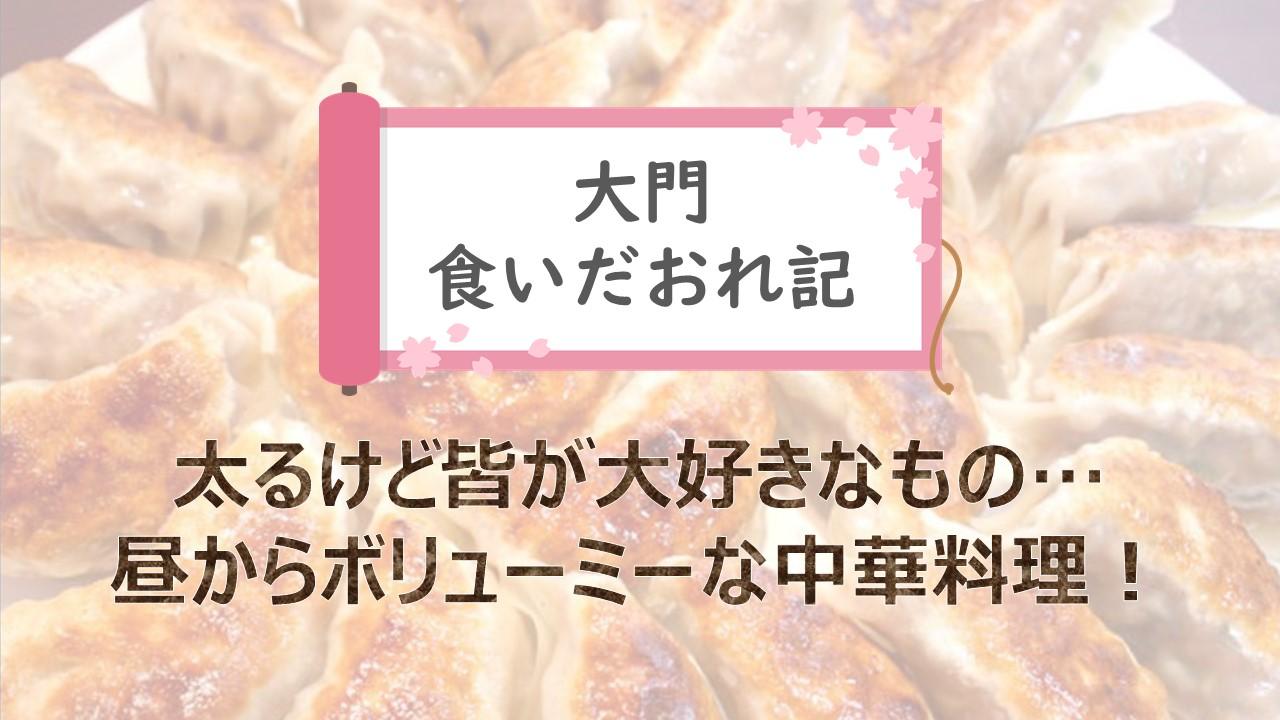恵比寿餃子サムネ.pptx