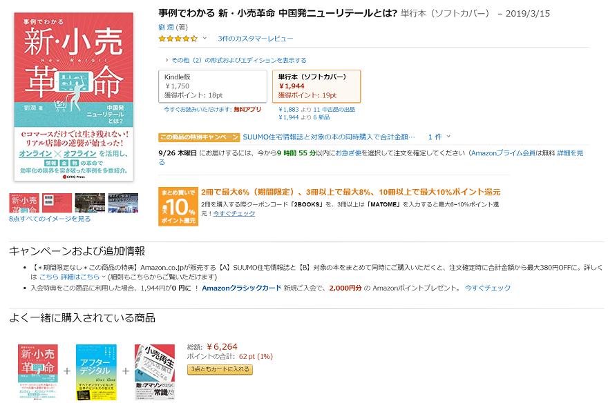 【新小売革命】Amazonページ