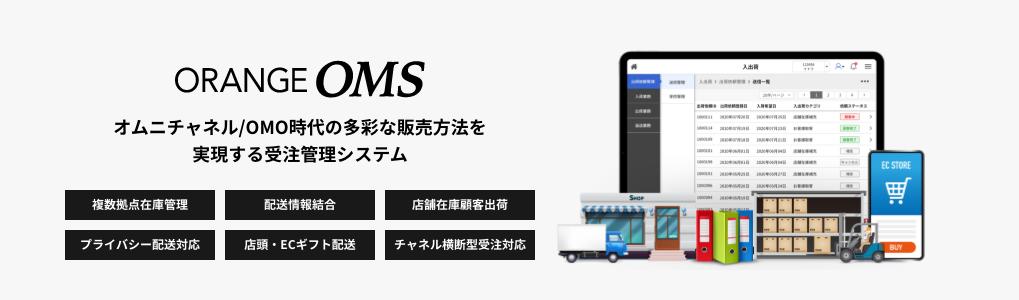 オムニチャネル/OMO時代の多彩な販売方法を実現する受注管理システムORANGE OMS